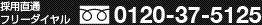採用直通 フリーダイヤル 0120-37-5125
