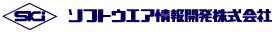 ソフトウエア情報開発株式会社