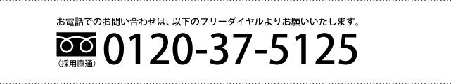 採用直通 0120-37-5125